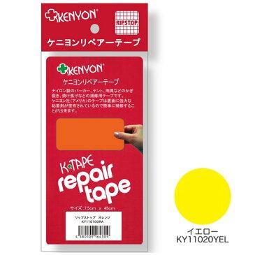 ケニヨン KENYON リペアーテープ ナイロンタフタ イエロー [リペアテープ][補修テープ]