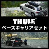送料無料 THULE スーリー ベースキャリアセット [TH369 TH762] HONDA バモス(ホビオ除く) H11/6〜 HM1, HM2