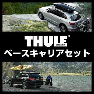 THULE スーリー ベースキャリア セット販売 カー用品送料無料 THULE スーリー ベースキャリアセ...