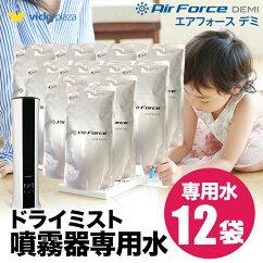 エアフォースデミAirForceDEMI専用水250ml×12袋