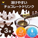 チョコレート スティック ホット...