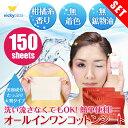 オールインワンコットンシート150枚クレンジング化粧水乳液美容液業務用日本製