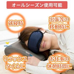 【送料無料】じんわり温めるあたためほぐしアイマスク疲れ目目元癒し就寝リラックス休憩時間出張ホット遠赤外線効果天然鉱石オーラストーン繊維手洗いネイビーピンク日本製