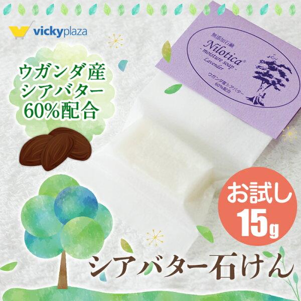 シアバター石けん15gお試し無添加石鹸ウガンダ産60%ヤシ油オリーブオイル保湿しっとり乾燥肌洗顔ニロティカモイスチャーソープラベ