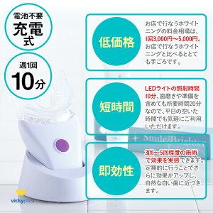 ホワイトニングledライトLED照射器マウスピーススマイルブライター
