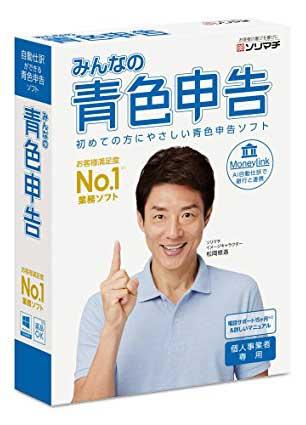 【全国送料無料!!】ソリマチみんなの青色申告19