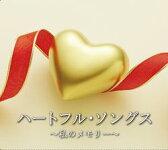 ハートフルソングス〜私のメモリー