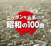 昭和の100曲BOX