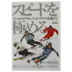スキージャーナル 【オンライン限定特価】スキーDVD スピードを極める ゴールドメダリスト デッド リゲティを迎えて