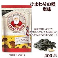 ひまわりの種塩味300g