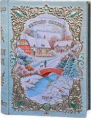 ロシアンティーブック冬景色1545