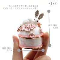 ピィアースジュエリーケースウサギと桜BEX456-1うさぎ兎ウサギ桜日本ギフト贈り物プレゼント