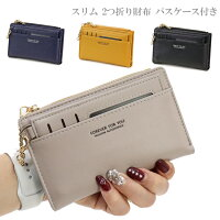定形外送料無料スリム2つ折り財布パスケース付き520-246コンパクトウォレット軽量