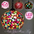 アトリエグラス ペンダント ランプ バルーン =(li)送料無料 モザイク 北欧 照明 ヨーロピアン ライト 秋月貿易 Atelier Glass Lamp=