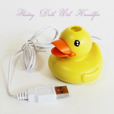 ダルトン DULTON ミニ加湿器 うるおい ダック (ot) 卓上 USB パーソナル 超音波 加湿器 フローティングダック 【送料530円から】