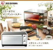 オーブン トースター オーブントースターミラー アイリスオーヤマ ブラック