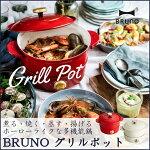 鍋セラミックコート揚げるブルーノ鍋揚げる揚げる鍋【B】BRUNOグリルポットイデアインターナショナル