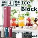 【アイスクフラッシャー 製氷機】【B】アイス ブロック【クラ...