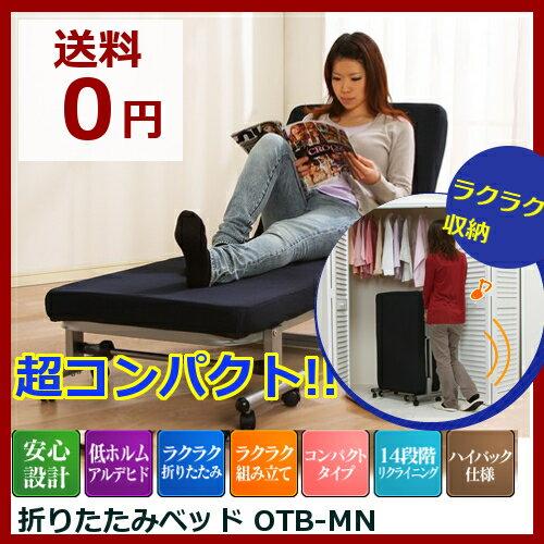 折りたたみベッド セミシングル OTB-MN 超コンパクト! 送料無料 折り畳み 折畳 ベッド リクライニ...