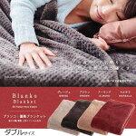 【毛布ブランケット節電対策寝具保温冬ブランコBlanko蓄熱ブランケット鹿の子織フランネル毛布ダブルクリアグローブ】