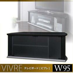 【C】テレビ台[幅95cm]テレビボード【vivre】ビブレW95cmTV台リビング家具AVボード収納家具インテリア家具【送料無料】【代引不可】【取寄せ品】