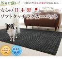 【送料無料】日本製 汚れに強いソフトラグカーペット【185×18...