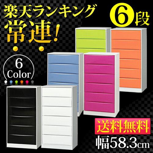 [200円OFFクーポン有]カラーハイブリッドチェスト CHC-006【レギュラーサイズ(58.3cm...