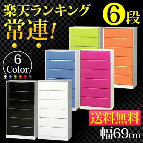 カラーハイブリッドチェスト CHCW-006★ランキング...