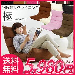 低反発 ソファみたいな座椅子 -極-