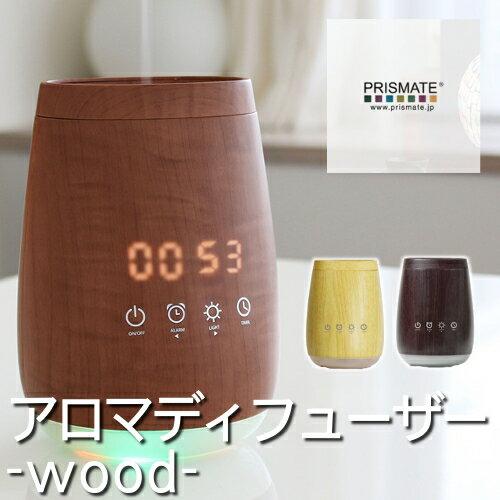 アロマディフューザー アラームクロック付 -wood-...