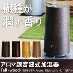 【加湿器超音波アロマインテリアおしゃれ木目調アロマ超音波式加湿器Tall-wood-(トール-ウッド)】