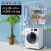 ランドリーラック 洗濯機 ラック  バッグ付ランドリーラック HLR-192B 洗濯機 収納 【アイリスオーヤマ】新生活