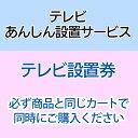テレビあんしん設置サービス テレビ設置券 【代引き不可】