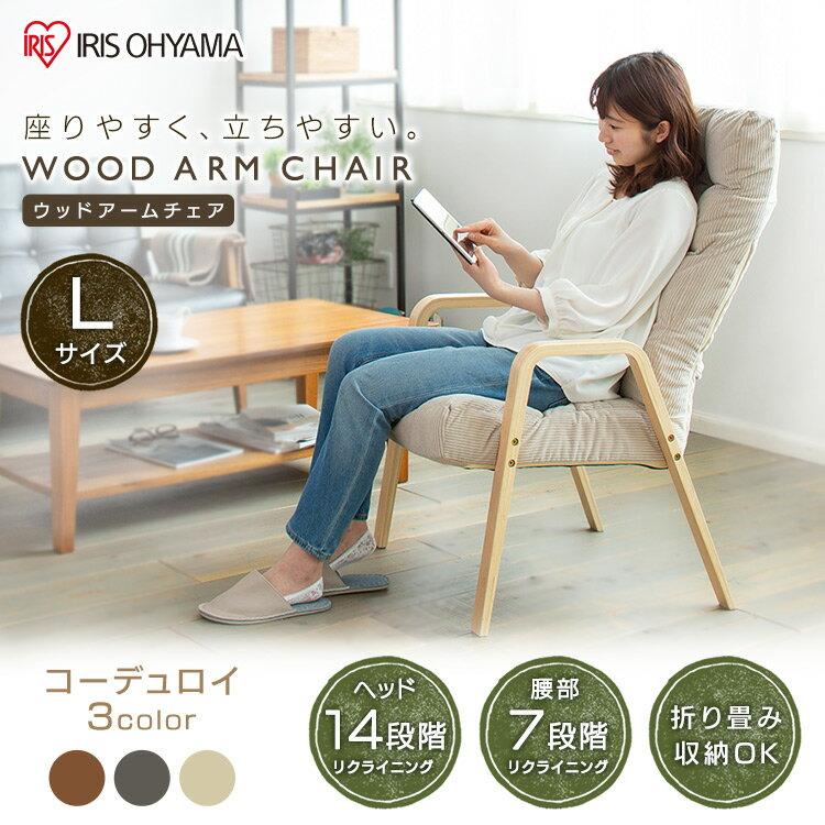 イス椅子ウッドアームチェアLサイズWAC-Lリクライニングチェア在宅勤務在宅ワークテレワーク自宅勤務パーソナルチェア1人掛けダイニングチェアイス椅子和室アイリスオーヤマおしゃれ