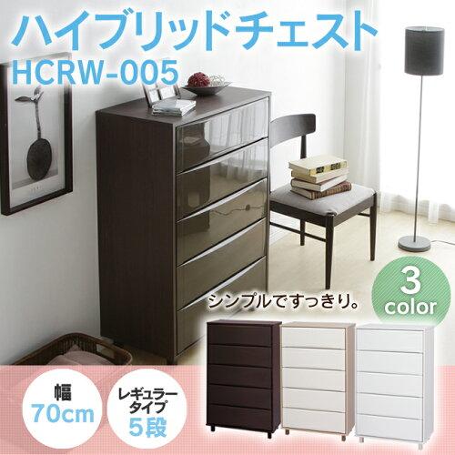 アイリスオーヤマ ハイブリットチェスト HCRW-005 ブラウンオーク/フ...