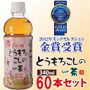 【3ケースケット】ひげ茶340ml×60本【0228ENET】 ひげ茶 新生活