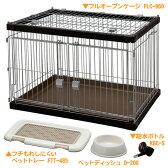 【送料無料】フルオープンケージスターターセット FLC-960S ブラウン【★】