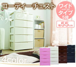 【送料無料】アイリスオーヤマワイドチェストCOD-555ホワイト/ダークグレー・ホワイト/アイボリー・ホワイト/パープル・ホワイト/グリーン・ホワイト/ピンク【5段】