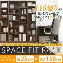 【送料無料】スペースフィットラック(幅25×奥行29×高さ150) S...