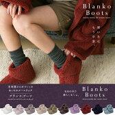 【ルームシューズ】毛布屋さんが作った もこもこ マイクロミンクファー ルームブーツ Blanko Boots(ブランコ ブーツ) Mサイズ(22.5-24cm)/Lサイズ(24.5-26cm)【ルームブーツ 防寒 プレゼント 可愛い 靴下】【送料無料】【D】★N[9545668]