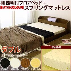 【送料無料】マットレス付きベッド・ダブルサイズ(棚・照明付)フロアベッド