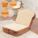食パン座椅子 コンパクト 小型 座椅子 ナチュラル/トースト送料無料 食パン パン 座椅子 いす イス 椅子 インテリア おしゃれ コンパクト 5段階 リクライニング 座いす かわいい おもしろ ユニーク【D】 - Life&Design VIDA