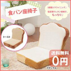 【送料無料】食パン座椅子ナチュラル/トースト本当のパンに座ってるみたい♪食パン座椅子[座椅子インテリアおしゃれ5段階コンパクトリクライニング座いす]【D】【★】