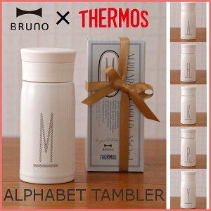 【BRUNO ブルーノ THERMOS サーモス 350ml アルファベットタンブラー マグボトル タンブラー ス...