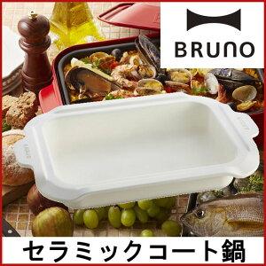 【ホットプレート 鍋】【あす楽】【送料無料】BRUNO コンパクトホットプレート用 セラミック…