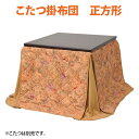 【送料無料】こたつ掛布団 正方形 【TD】【こたつ 冬 ハイタイプ 回転いす 収納 ダイニングテーブル】 新生活