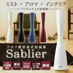 【送料無料】【D】アロマ超音波式加湿器Sablier(サブリエ)ブラック・ホワイト・レッド・グリーン・グレー・ピンクBBH-50-BK・BBH-50-WH・BBH-50-RD・BBH-50-GR・BBH-50-GY・BBH-50-PK【HW】アロマ加湿器超音波スリム潤いおしゃれモダン可愛い