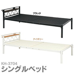 【TD】シングルベッドKH-3704-BK・KH-3704-IVブラック・アイボリーベット寝台寝床BEDbed【】【HH】【送料無料】