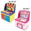 ままごと収納ボックス マーケット/14761・キッチン/14762【D】【UC】【収納 BOX おもちゃ箱 おもちゃ収納 子供 キッズ ケース 畳める】 新生活