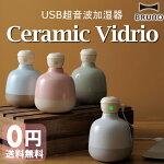 【加湿器卓上超音波式おしゃれかわいいコンパクトパーソナル超音波加湿器CeramicVidrio(セラミックヴィドリオ)BRUNO】